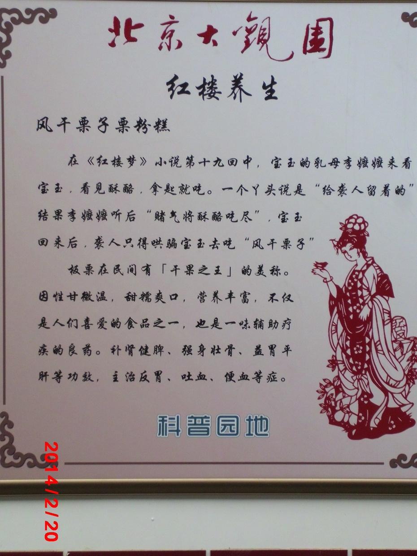 红楼养生(原创) - ydq200888 - ydq200888的博客