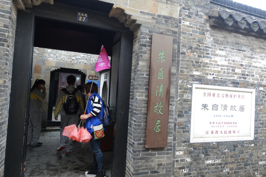 江南游学杂记 - 余昌国 - 我的博客