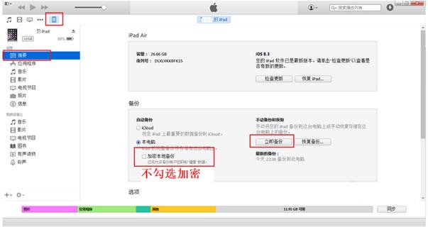 苹果删除的微信聊天记录怎样恢复?