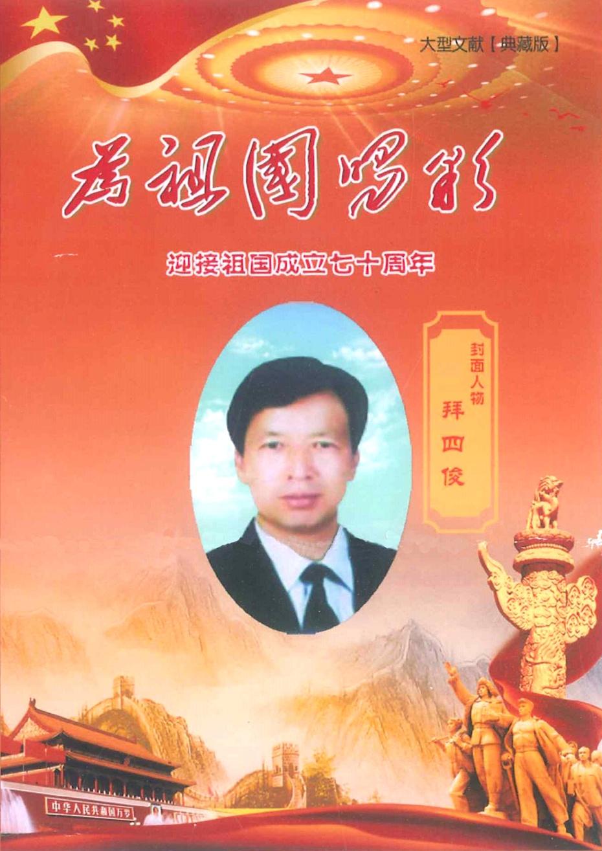 拜四俊:光彩人生图册集锦