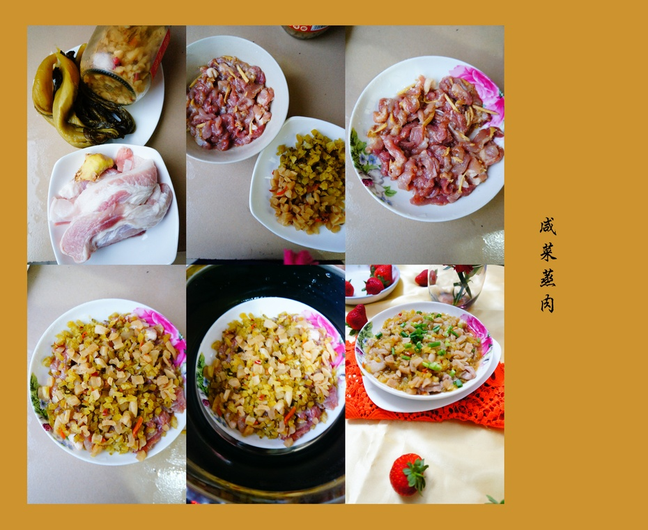 适合上班族的快手菜【咸菜蒸肉】 - 慢美食 - 慢 美 食