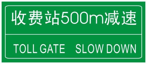 收费站预告用以指示前方收费站。设在高速公路、城市快速路主线上距收费广场渐变段起点500 m处。