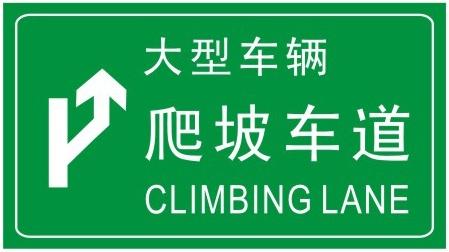 爬坡车道用以指示前方最右侧车道是大型重载车辆爬坡专用的车道。设在爬坡车道渐变段起点附近。