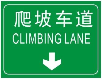 爬坡车道用以指示前方最右侧车道是大型重载车辆爬坡专用的车道。设在较长爬坡车道中间适当位置。