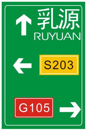 地点方向用于指示高速公路或城市快速路两个行驶方向,设在驶入高速公路或城市快速路的匝道分岔点处。在目的地信息之上,可增加前往高速公路的编号信息。