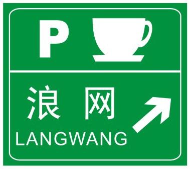 停車區預告