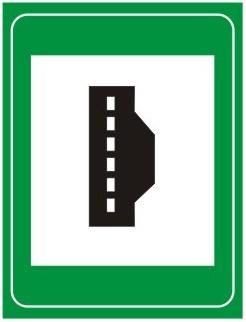紧急停车带