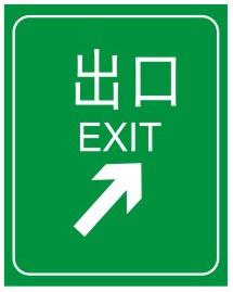 出口用于预告前方出口,设置在距离高速公路或城市快速路减速车道的渐变段起点处。出口预告标志应同时附着出口编号标志。