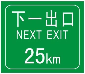 下一出口预告下一出口可到达地点。当互通式立体交叉间距大于或等于3 km、小于5 km时,应设置下一出口预告标志,预告下一出口的信息和距离。