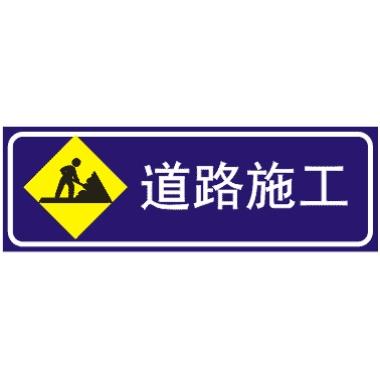 交通标志图片大全 交通标志图解 道路交通标