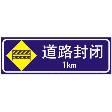 前方1KM道路封閉
