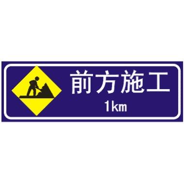 前方1KM道路施工