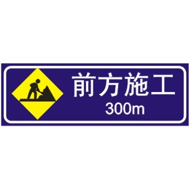 前方300M道路施工