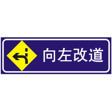 向左改道向左改道标志属于交通标志下的道路施工安全标志。