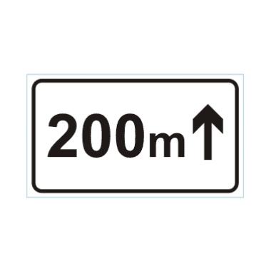 向前200M