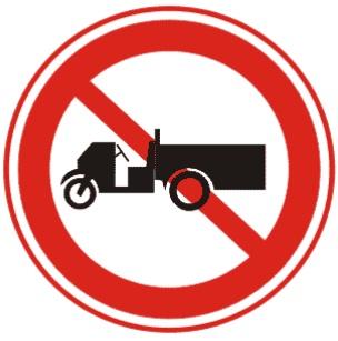 禁止農用車駛入