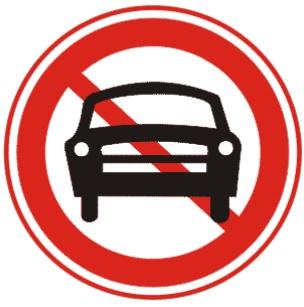 禁止機動車駛入