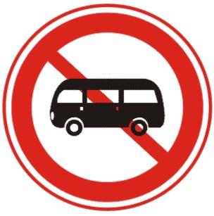 禁止小型客車駛入