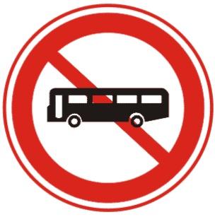 禁止大型客車駛入