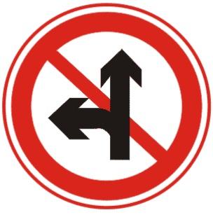 禁止直行和向左轉彎