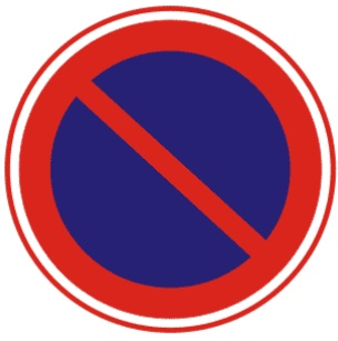 禁止车辆长时停放
