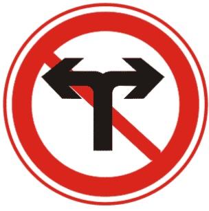 禁止向左向右转弯