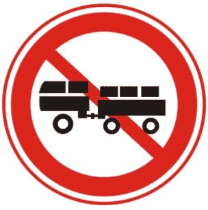禁止汽车拖、挂车驶入