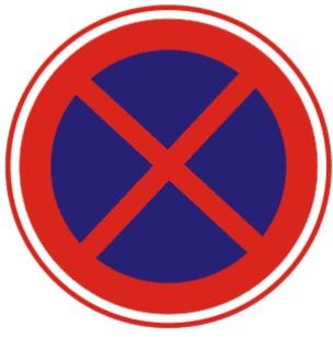 禁止车辆临时或长时停放