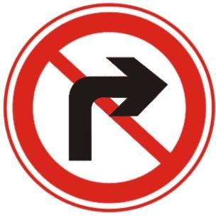 禁止向右轉彎