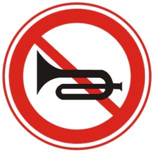 禁止鳴喇叭