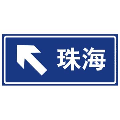 分岔处用以告知前方交叉路口形式、交叉公路的编号或交叉道路的名称、通往方向信息、地理方向信息。设在互通式立体交叉匝道处。一般采用双悬臂式结构。