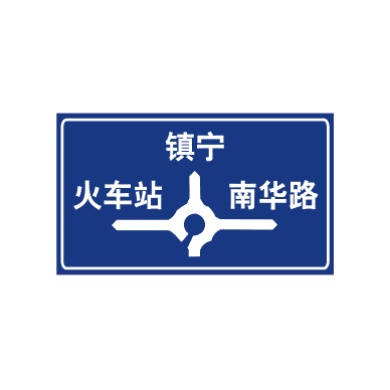 环形交叉路口