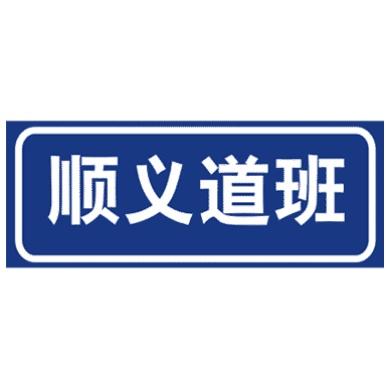 道路管理分界