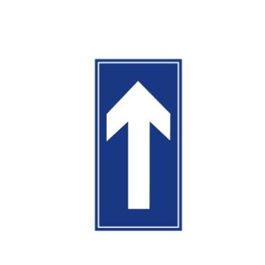 单行路 直行