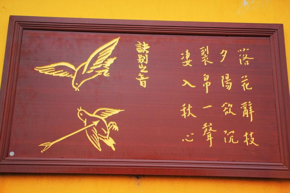 镇江:云压金山寺,雨暗西津渡 - 海军航空兵 - 海军航空兵