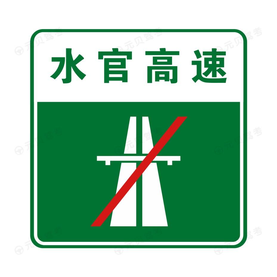 无统一编号的高速公路或城市快速路终点
