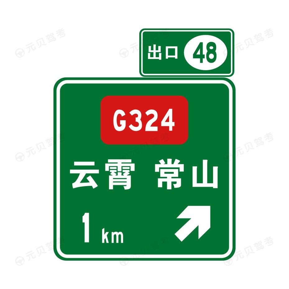 右侧出口预告2