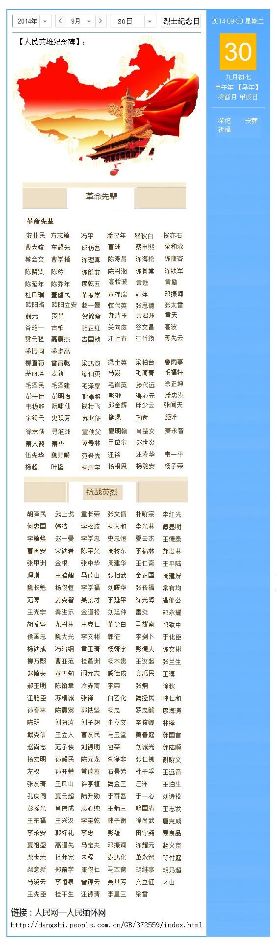 【星雯诗苑】古风·国魂祭 - 星雯 - 星雯博客