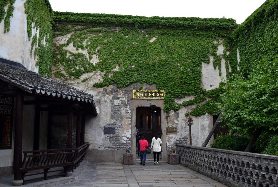 走进乌镇·太湖寻梦(四)    李建华 - 852农场3分场知青 - 852农场3分场(20团3营)知青网