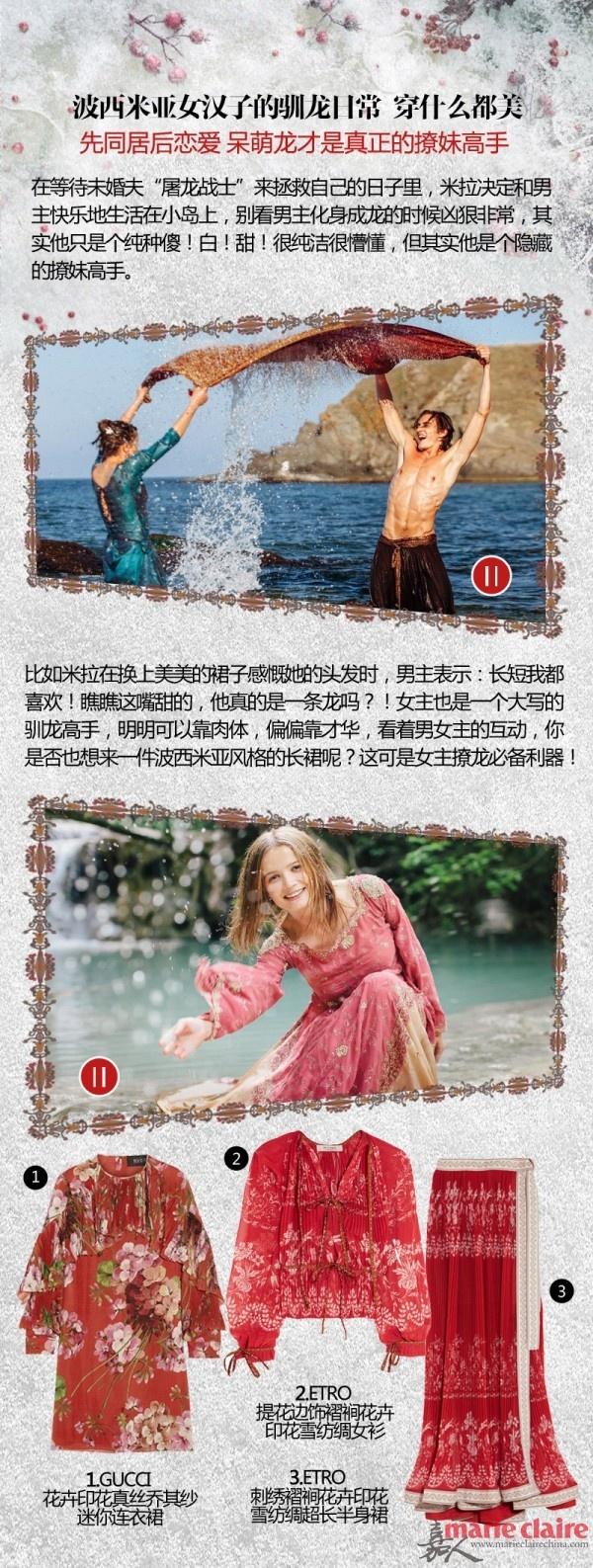 明明是一部玛丽苏到不行又狗血的电影 为什么我们为它少女心炸裂? - 嘉人marieclaire - 嘉人中文网 官方博客