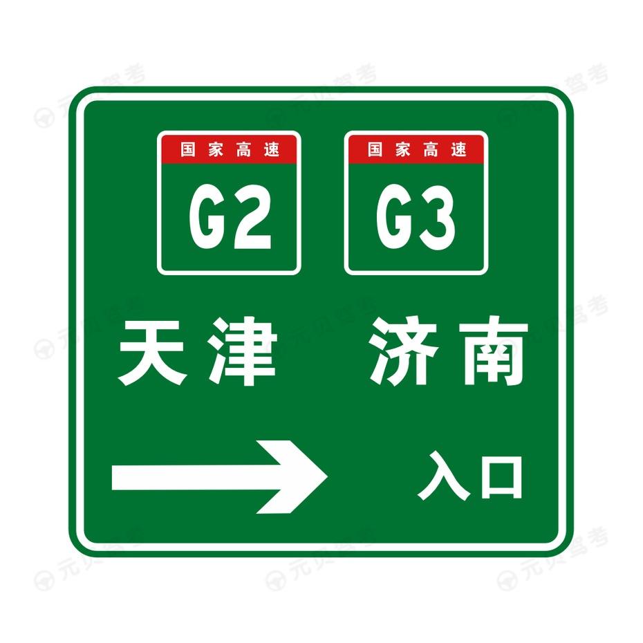 高速公路入口预告4