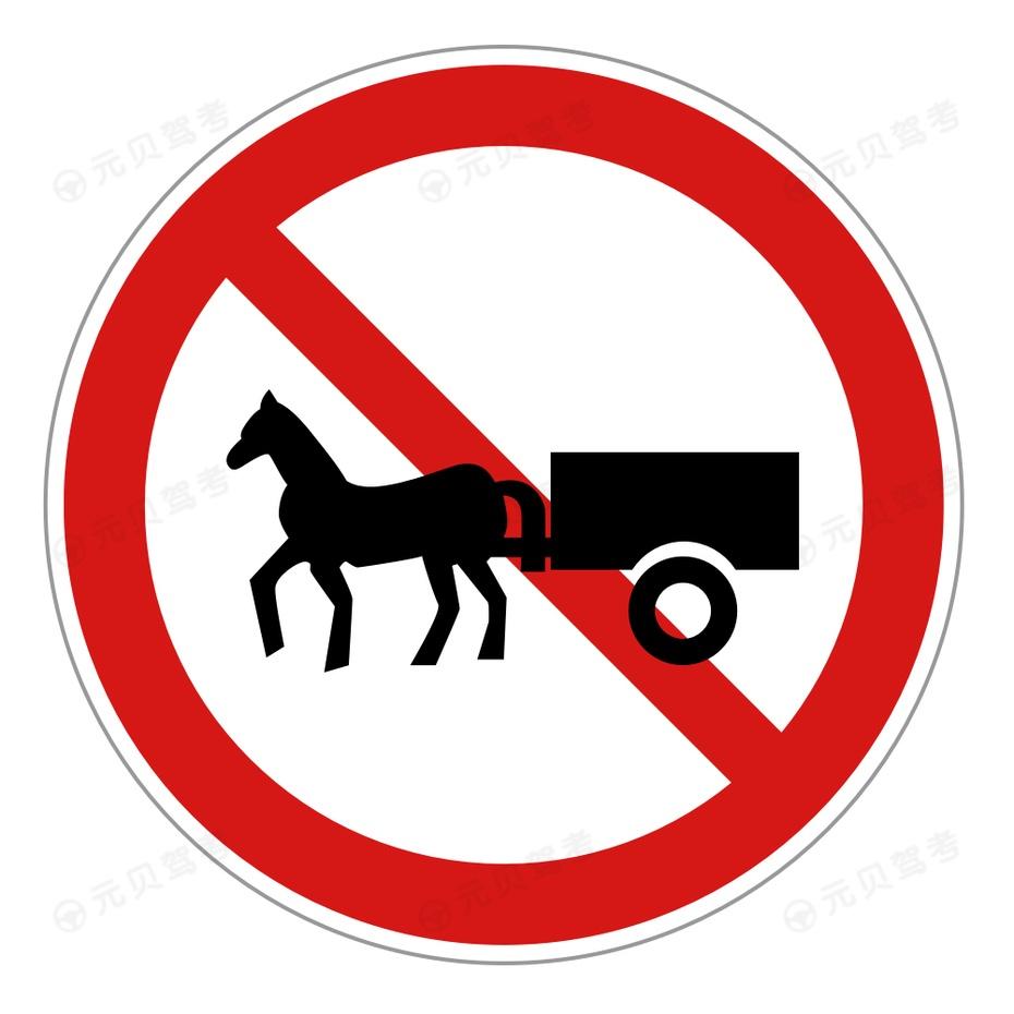 禁止畜力车进入