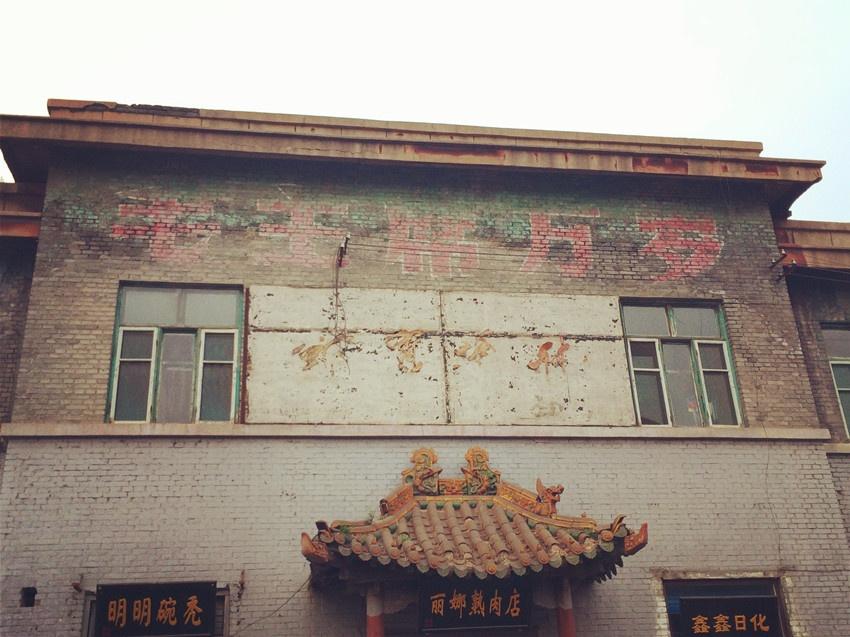 十月山西行一圈3 - yushunshun - 鱼顺顺的博客