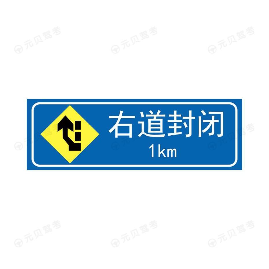 前方1KM右道封闭