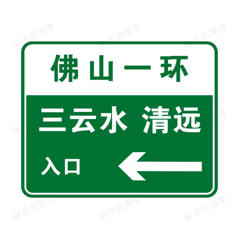 无统一编号高速公路或城市快速路入口预告5