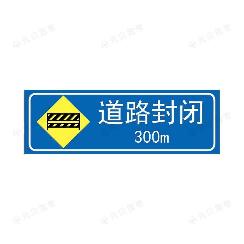 前方300M道路封闭