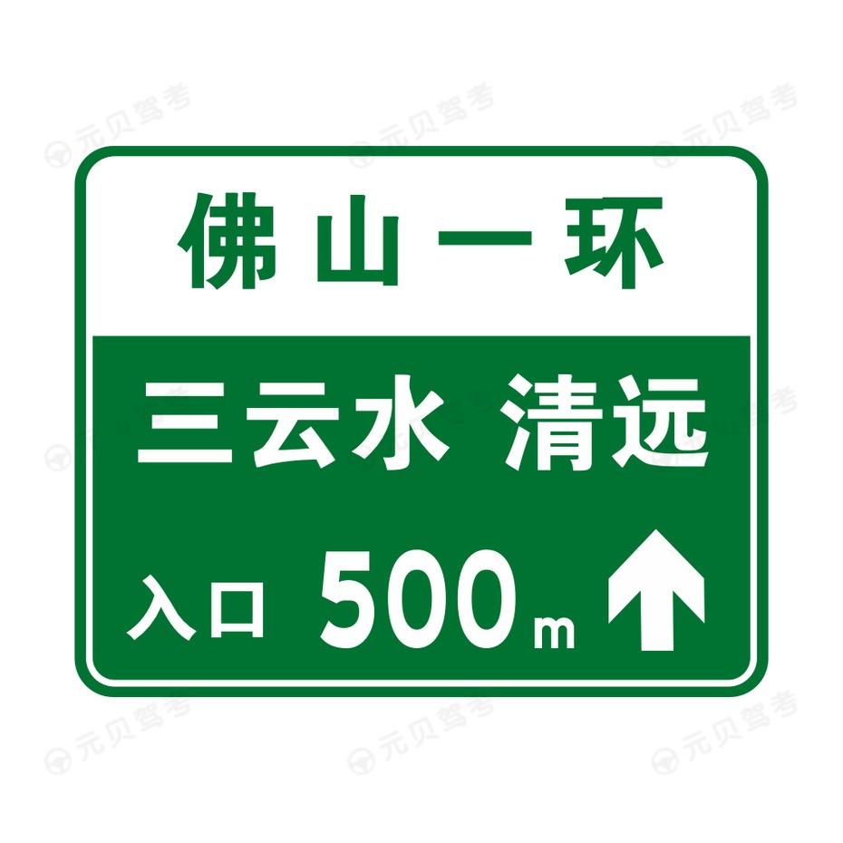 无统一编号高速公路或城市快速路入口预告3