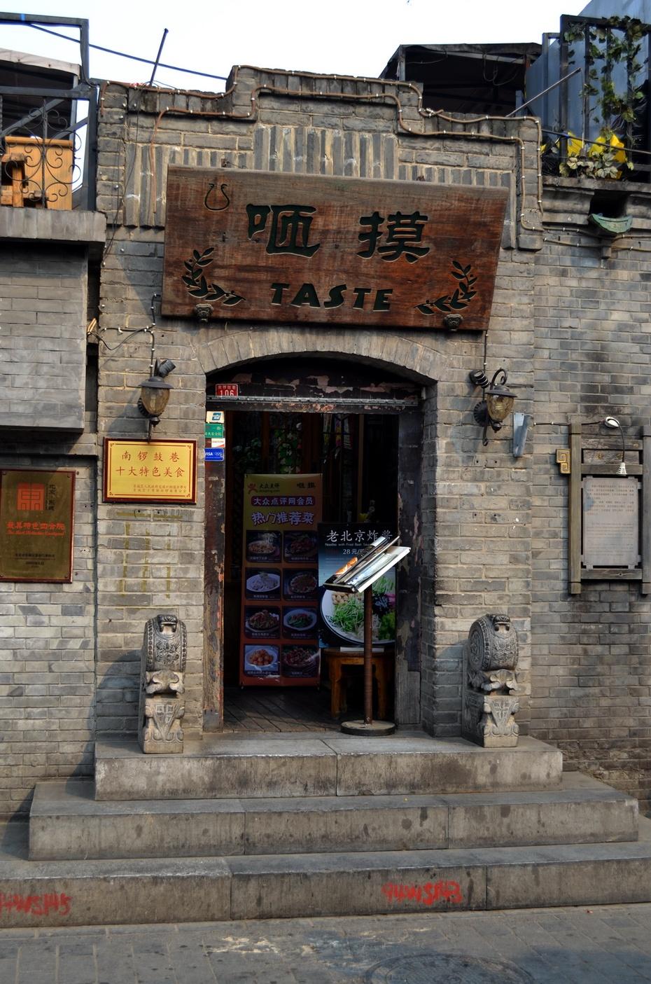 匆匆过后海·北京印象(十)      李建华 - 852农场3分场知青 - 852农场3分场(20团3营)知青网