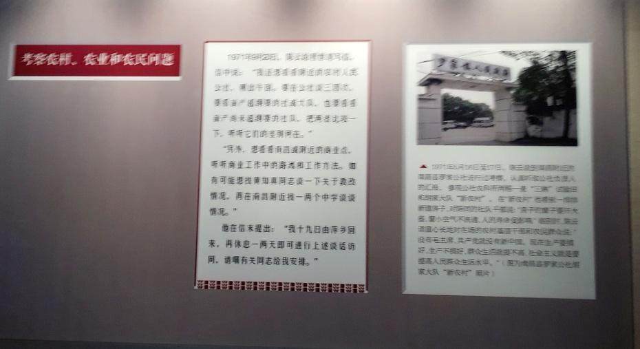 南昌行之:江联爱国主义基地(陈云纪念馆) - 淡淡云 - 淡淡云