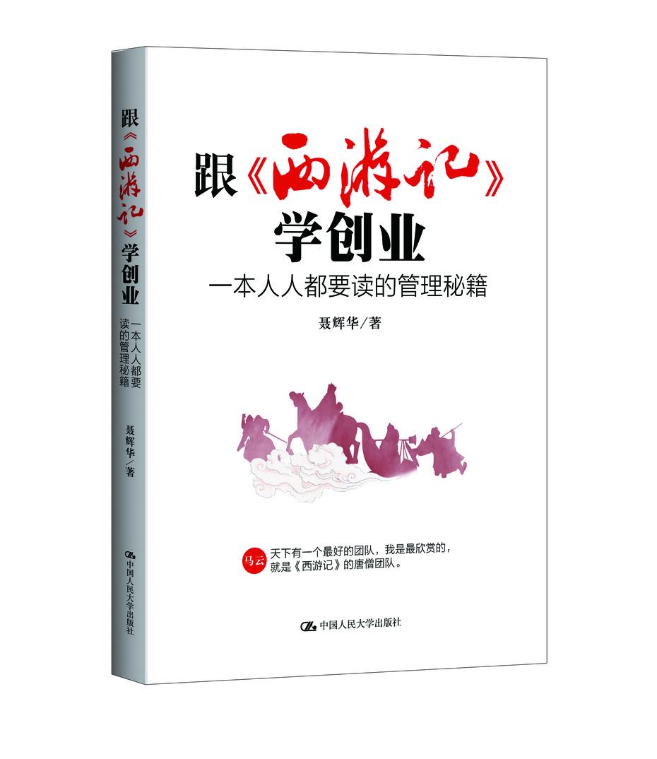 [聂辉华讲座]寻找国企改革的新动力 - 聂辉华 - 聂辉华网易博客